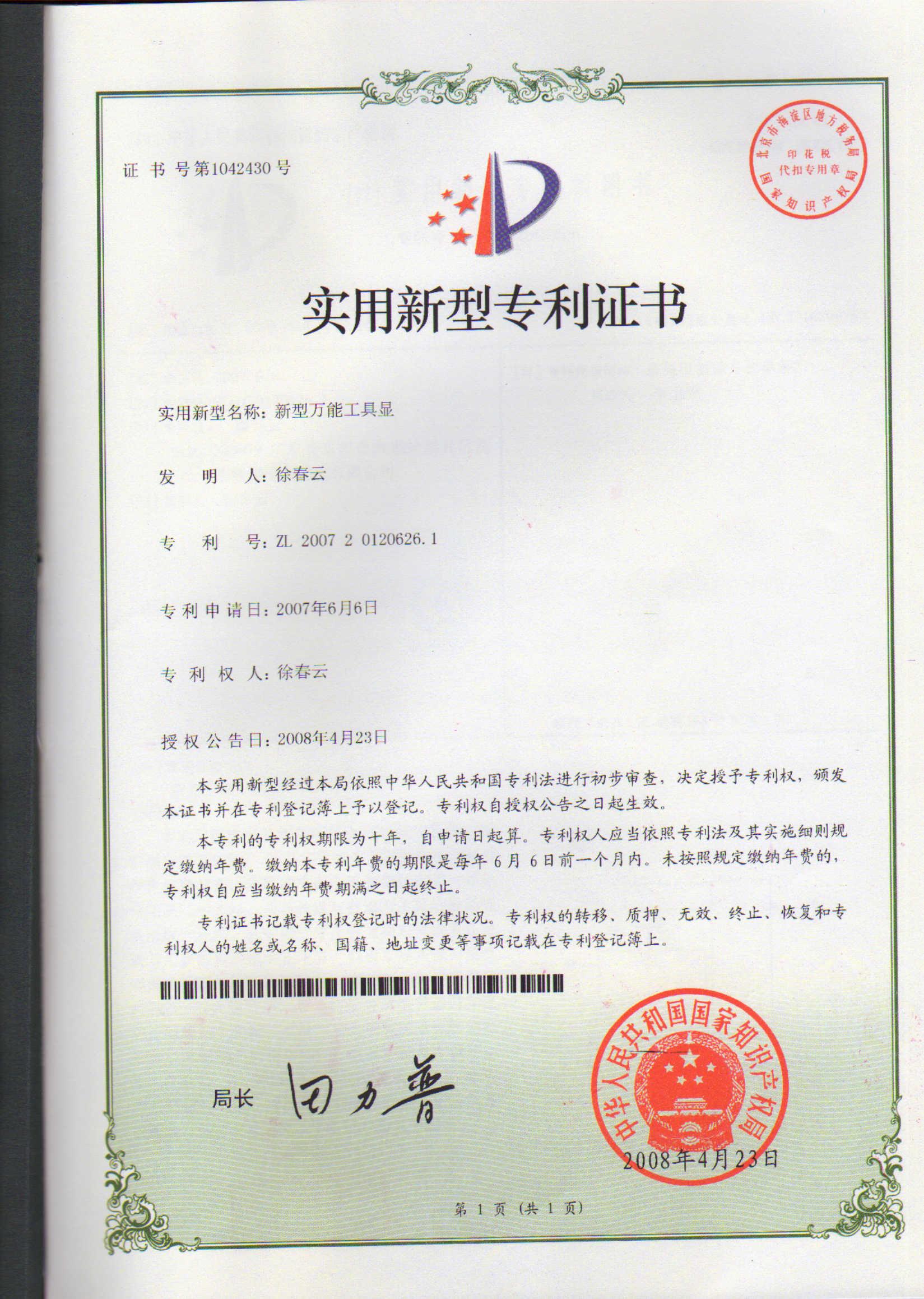 新型万能工具显专利证书