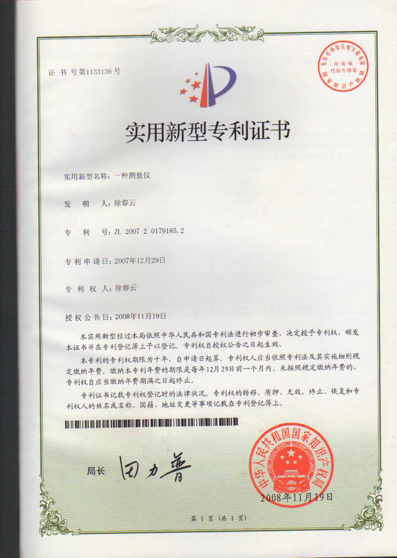 一种测量仪专利证书