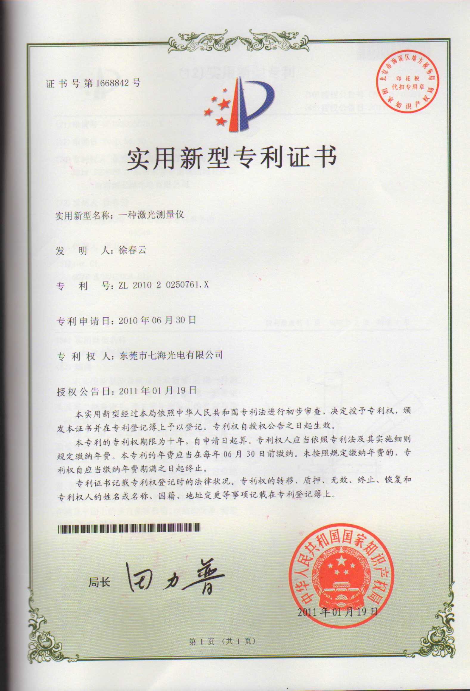 一种激光测量仪专利证书