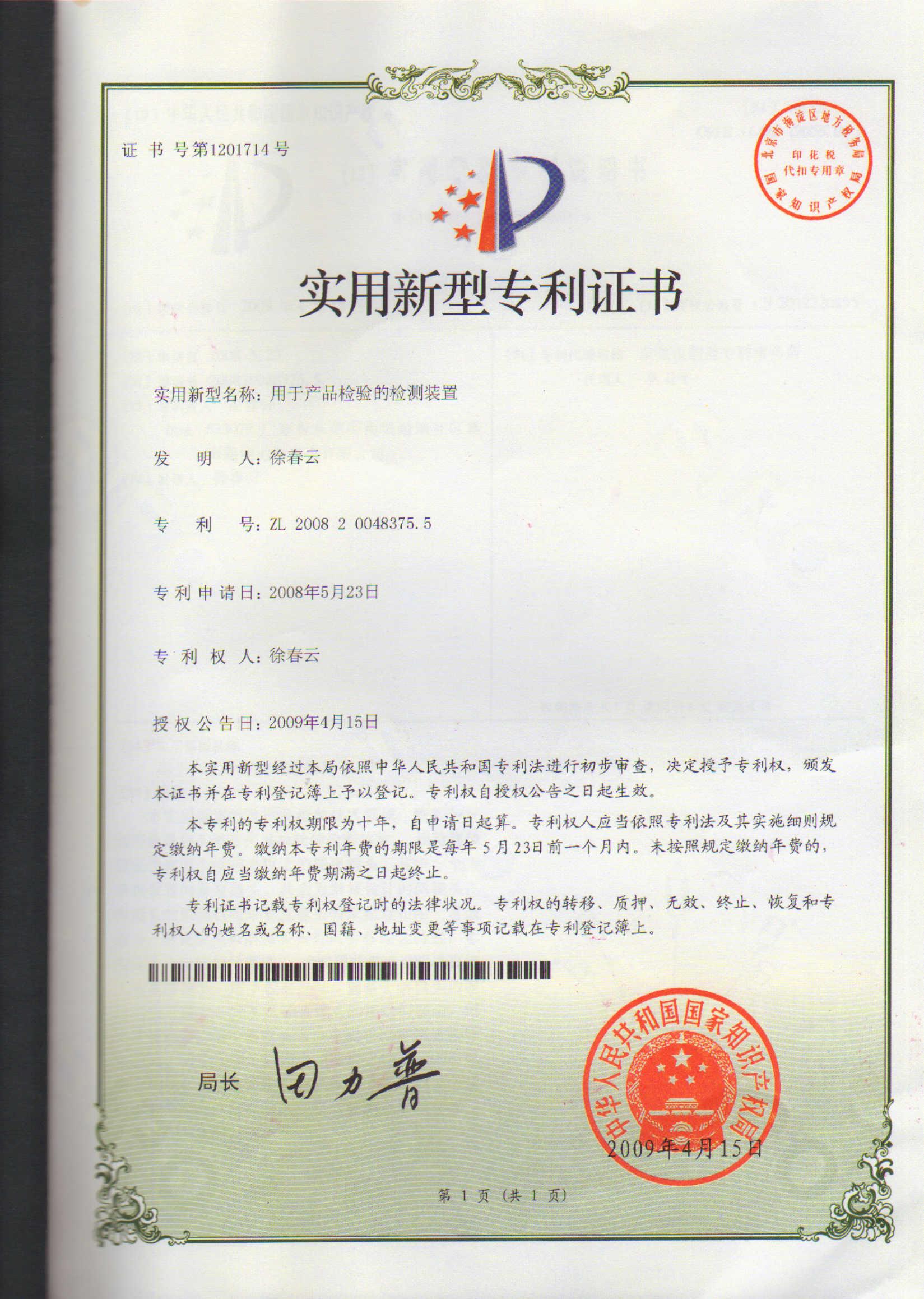 用于产品检验的检测装置专利证书